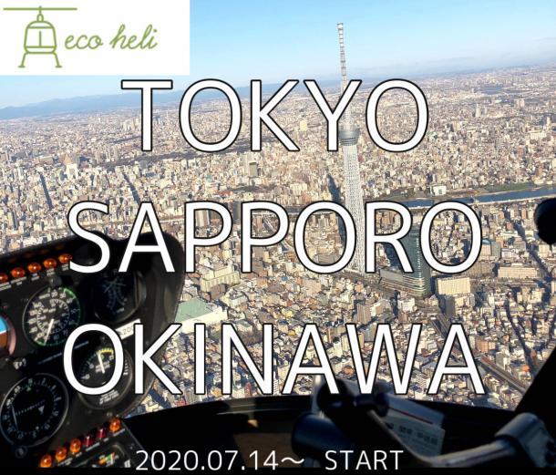 【エコヘリ】東京近郊・北海道・沖縄の運航がスタートしました!