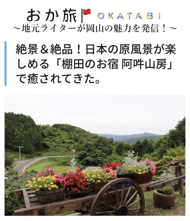 岡山観光WEB、スマートニュースに【エコヘリ】が掲載されました