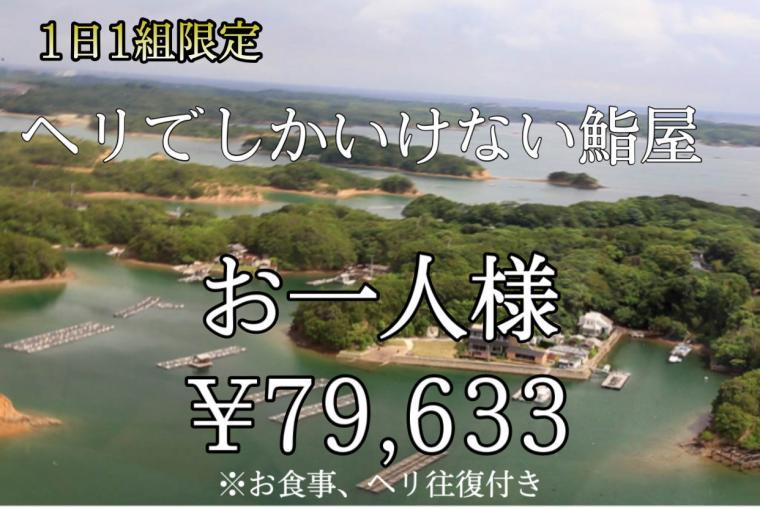 ヘリでしか行けない高級鮨「鮨裕禅」さんに、京都から行く、ヘリ日帰り往復プラン