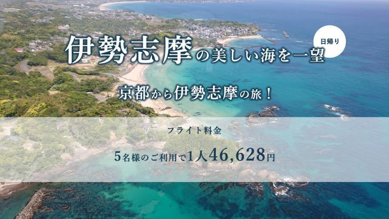 伊勢志摩の美しい海を一望!京都ヘリポートから伊勢志摩の日帰りの旅!