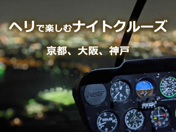 ヘリで楽しむナイトクルーズ~京都・大阪・神戸~